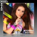 Nyusha - Больно (MiKey Remix)