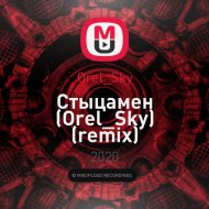 Иван Дорн - Стыцамен (Orel_Sky remix)