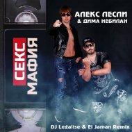 Алекс Лесли & Дима Небилан - Секс мафия (Extended Remix)