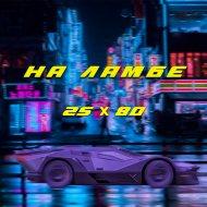 25x80 - На ламбе (Original Mix)