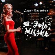 Дарья Васенёва - Это жизнь (Original Mix)