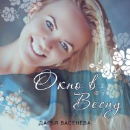 Дарья Васенёва - Окно в весну (Original Mix)