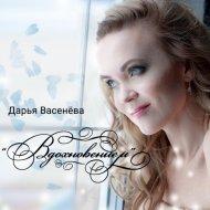 Дарья Васенёва - Вдохновением (Original Mix)