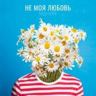 МАНИЯ - Не моя любовь (Original Mix)