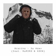 Bratina & RaMIRO & KOEN - За Нами (feat. RaMIRO & KOEN) (Original Mix)